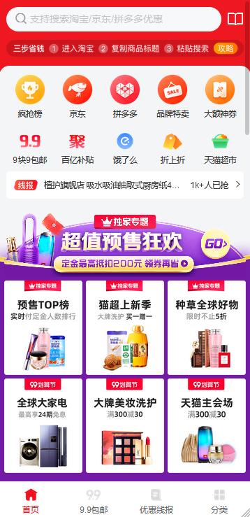 酒安逸® 淘宝 京东 拼多多 优惠券商城