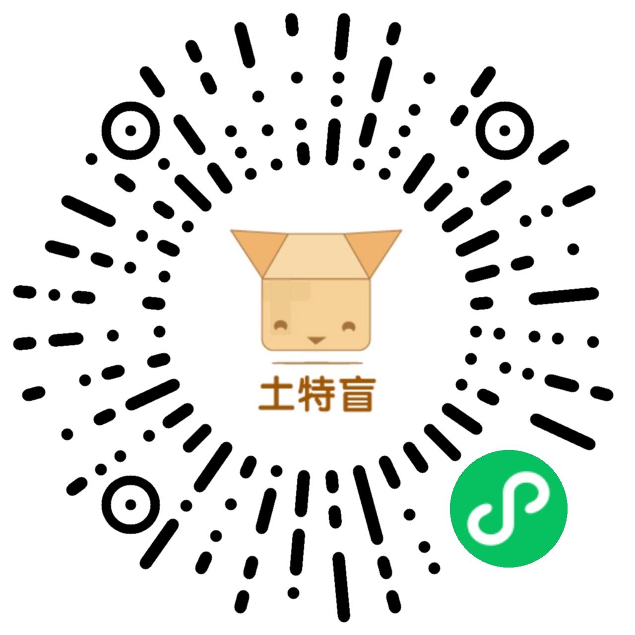 土特盲® 多功能商城